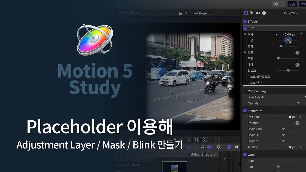 모션5 스터디 - Placeholder 이용해 Adjustment Layer / Mask / Blink 만들기