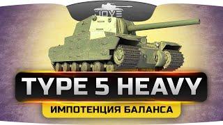 ИМПОТЕНЦИЯ БАЛАНСА (Обзор Type 5 Heavy)
