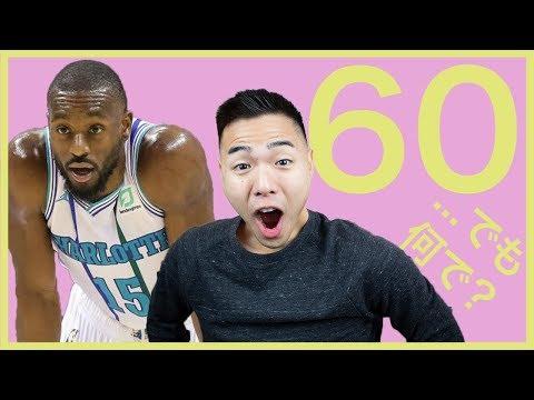 【NBA】ケンバウォーカー、60得点達成!なのになぜ。。。?