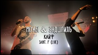 MIYAGI & Эндшпиль - Кайф (OFFICIAL VIDEO Saint.P Live)