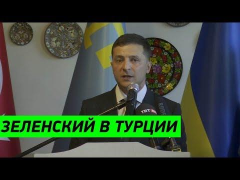 Мой Прекрасный Крым! Речь Зеленского в Турции