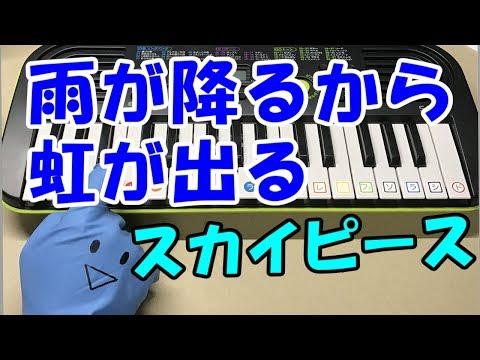 【雨が降るから虹が出る】スカイピース 七つの大罪 簡単ドレミ楽譜 初心者向け1本指ピアノ