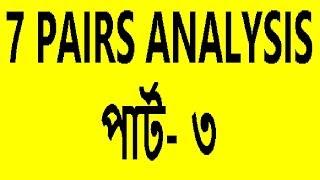 7 PAIRS ANALYSIS পার্ট- ৩ | Forex Trend Line Analysis | Fxseohelp | ফরেক্স বিগেনার টু প্রফেশনাল