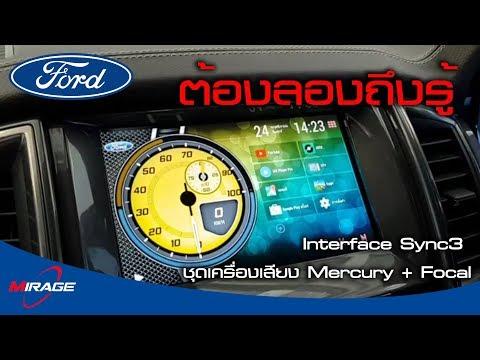 Ford Everest Interface Sync3 เต็มระบบชุดเครื่องเสียง Mercury   Focal ต้องลองถึงรู้!!!