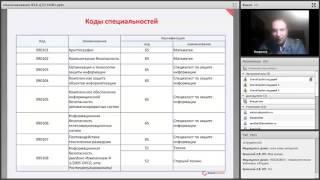 Онлайн конференция по лицензированию ФСБ(, 2016-03-22T10:38:58.000Z)