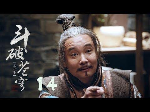 鬥破蒼穹 14 | Battle Through the Heaven 14【DVD版】(吳磊、林允、李沁、陳楚河等主演)