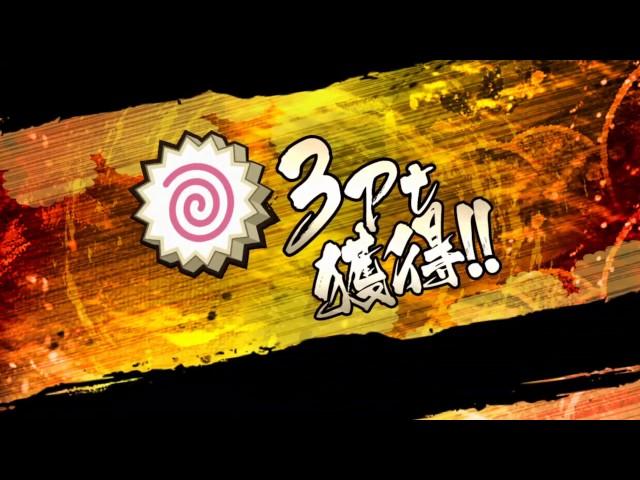 ** HOKAGE REANIMATION BANNER ** |**Naruto Shinobi Collection Summons**