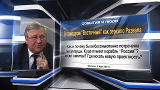 """Космодром """"ВОСТОЧНЫЙ"""" как зеркало Развала"""