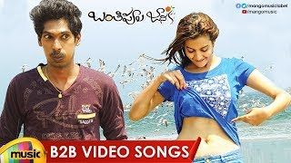 Banthi Poola Janaki Back 2 Back Video Songs | Sudigali Sudheer | Dhanraj | Diksha Panth | Chandra