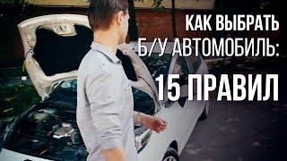 видео Как выбирать бу автомобиль? : Carlines.ru