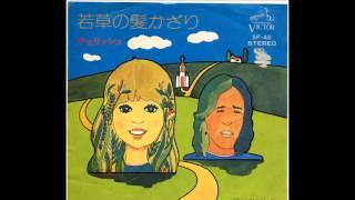 有希の好きな曲「若草の髪かざり」(カラオケ・悦ちゃんパート) コラボ...