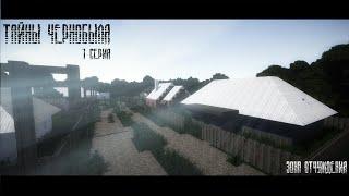 Minecraft сериал: Тайны Чернобыля. 1 серия (Minecraft Machinima)