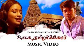 Harvard Tamil Chair Song | Official Video | Ulaga Thamizharkor | Justin Prabhakaran | | Official