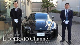 アストンマーティン V12ヴァンテージ 6MT 中古車試乗インプレッション Astonmartin V12 Vantage