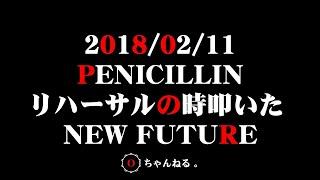 180211 新宿Reny PENICILLIN 26th BDVD RH