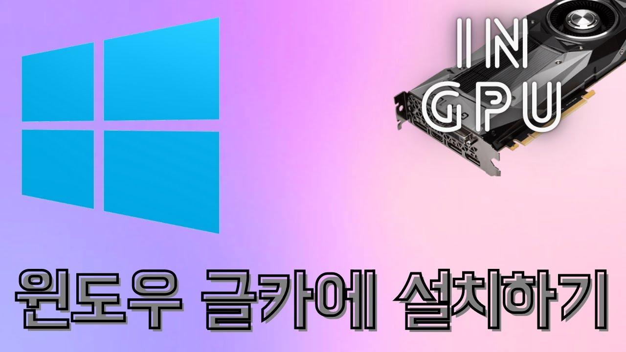 Windows in 그래픽카드..?