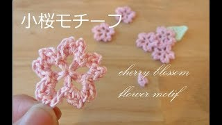 crochet sakura motif ���編� ���桜�モ�ーフ 코바늘 벚꽃 모티브