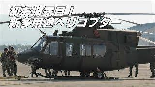 【初お披露目!!】新多用途ヘリコプター UH-X / 陸上自衛隊 明野駐屯地航空祭 2019 Camp Akeno Air Show UH-2