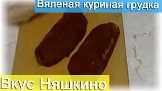 Вяленая куриная грудка (Вкус Няшкино)