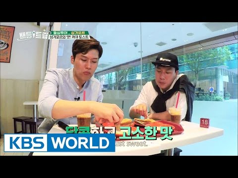 The taste of Singapore, Kaya Toast [Battle Trip / 2016.07.10]