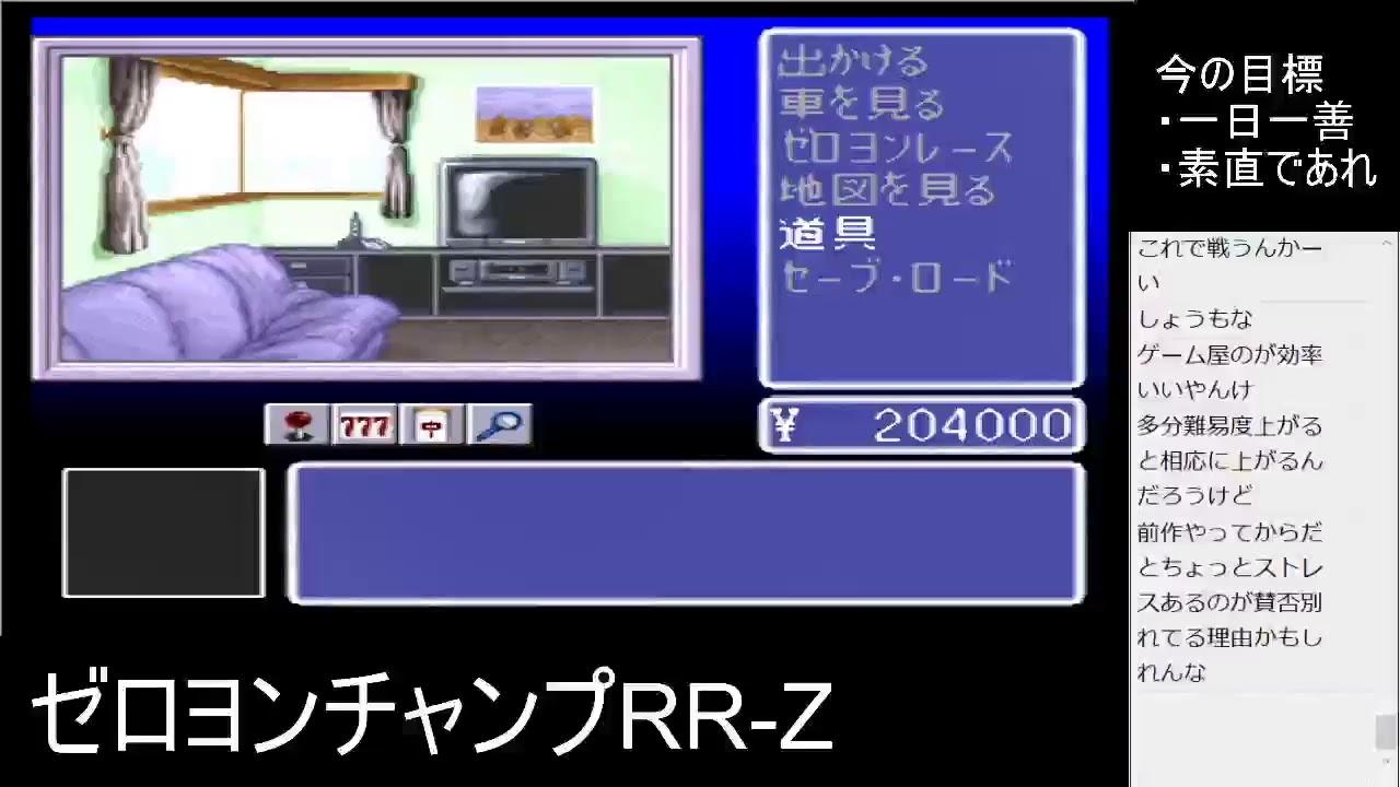 Z ゼロヨン チャンプ rr Zero 4
