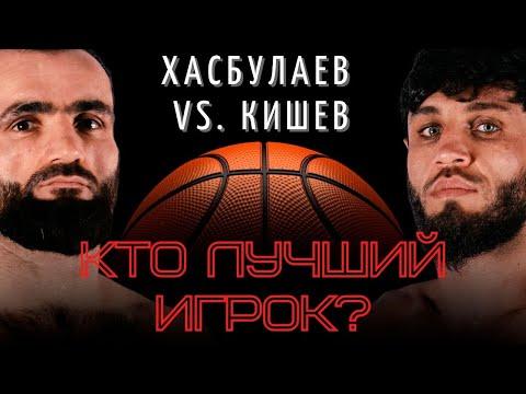 🏀КТО ЛУЧШИЙ ИГРОК?   Магомедрасул Хасбулаев vs. Рамазан Кишев