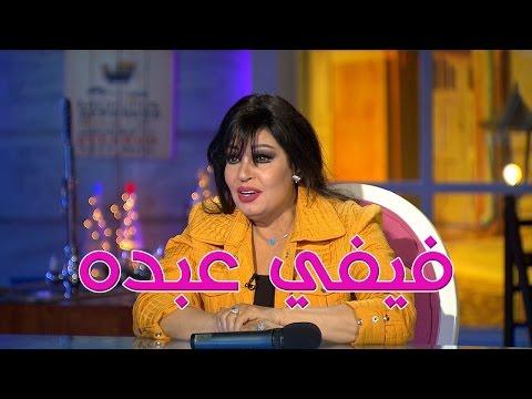برنامج تلاتة في واحد الحلقة 8 ( فيفي عبده )