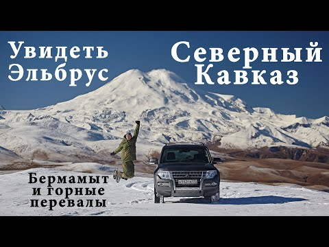 Северный Кавказ на внедорожнике. Дорога за облака. Бермамыт и перевалы. Адыгея, КЧР, КБР, Осетия РСО