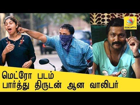 Man Turns Thief After ' Metro ' Film | Chennai, Latest Tamil News