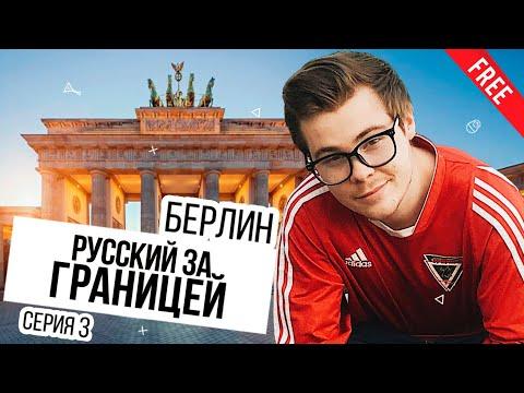Бесплатный Берлин / Как живут бомжи в Берлине / Что посмотреть - Русский за границей, Серия #3