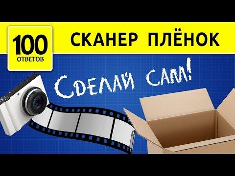 Сканер пленок из бумаги. Как оцифровать фотопленку? How to scan film negatives?