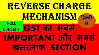 REVERSE CHARGE MECHANISM, RCM UNDER GST, REVERSE CHARGE FULL CONCEPT IN HINDI