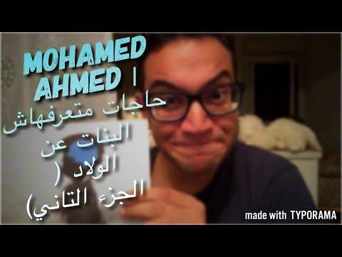 Mohamed Ahmed | (حاجات متعرفهاش البنات عن الولاد ( الجزء التاني
