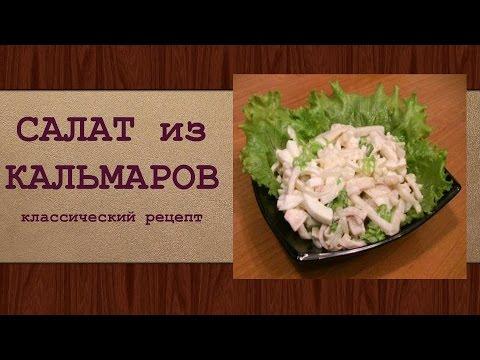 классический салат из кальмаров рецепт