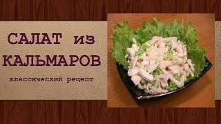 Классический салат из кальмаров   Просто и Вкусно