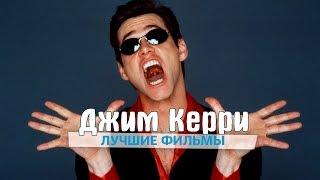Джим Керри лучшие фильмы актера