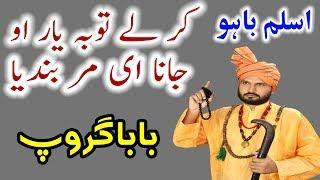 Download New Punjabi Kalam 2017 Kar Lay Toba Yar O Jana E Mar Bandya By Aslam Bahoo || Baba Group