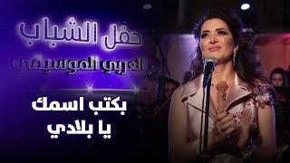 حفل الشباب العربي الموسيقي الفلهارموني - بكتب اسمك يا بلادي