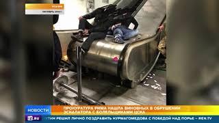 Названы виновные в обрушении эскалатора, где пострадали фанаты ЦСКА