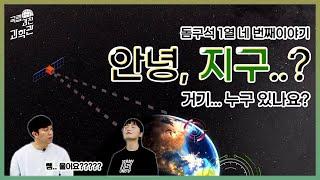 [천문우주별별톡톡]돔구석1열 4탄 '안녕, 지구'