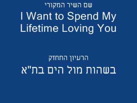 שוב פוגש את הים-השראה מהשיר:i want to spend my lifetime ...