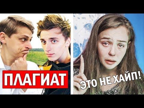 А4 сплагиатил Мамикса | Машу Маеву обвиняют в постанове