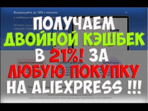 Пример использование сертификатов AliExpress двойной кэшбек в 21%