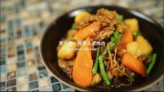 [Eng Sub]beef stew with beer 啤酒土豆燉肉(曼達小館) 居酒屋系列第8集