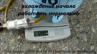 Заправка кондиционеров автобусов +79788545470 Симферополь
