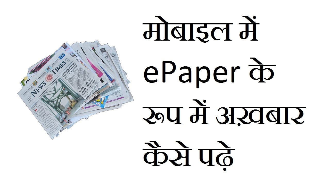 How To Read Hindi Newspaper On Your Smartphone With Patrika ePaper