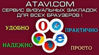 Сервис закладок для ВСЕХ браузеров - ATAVI - УДОБНО и НАДЁЖНО !