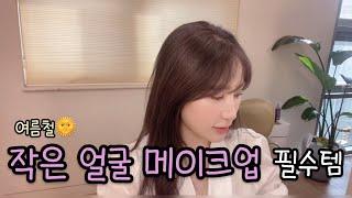 연예인 잔머리의 비밀과 M자 헤어라인 커버 법(feat…