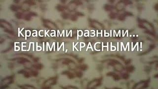 Аватария/Василиса - Красками разными
