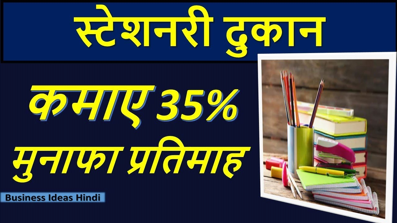 books business hindi ideas in